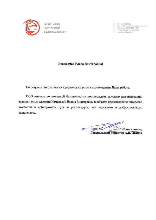 адвокат в кировском районе спб
